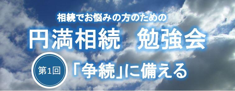 【終了】円満相続勉強会 ~第1回「争続」に備える~