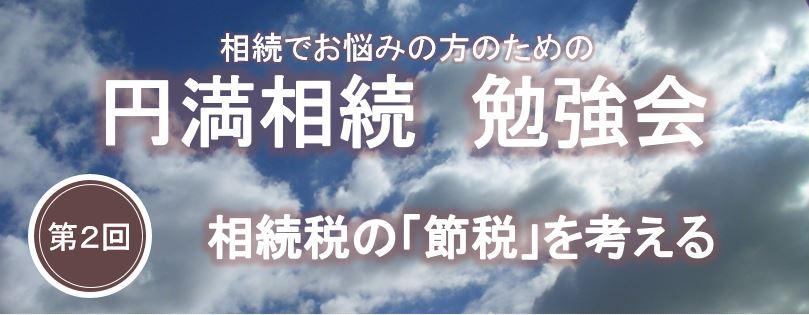 【終了】円満相続勉強会 相続セミナー ~第二回 相続税の「節税」を考える~